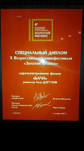 Поздравляем наших соотечественников создателей фильма Бача  Поздравляем наших соотечественников создателей фильма Бача получивших сегодня специальный диплом конофестиваля Золотой