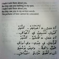 Arab Poems Fascinating Arabic Love Quotes For Him With English Translation