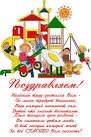 Открытка воспитателю детского сада с днем рождения
