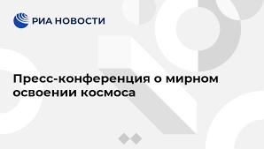 Пресс-конференция о мирном освоении космоса - РИА Новости ...