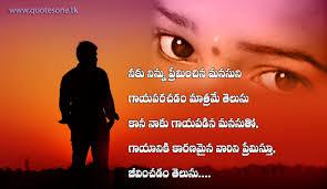 Telugu Love Failure Quotes Images Free Download