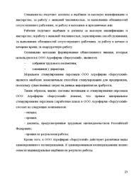 Отчёт по производственной практике на предприятии ооо  Отчет по производственно отчёт по производственной практике на предприятии ооо