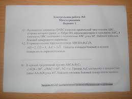 Ответы mail ru Геометрия Контрольная работа № Многогранники  ru Геометрия Контрольная работа № 3 Многогранники Вариант 1