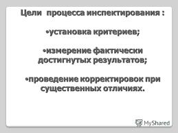 Презентация на тему Инспекционно контрольная деятельность  3 Цели процесса инспектирования