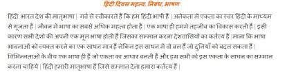 hindi diwas speech hindi diwas short speech hindi pakhwada diwas full post happywishes2016 in essay 2016 speech hindi diwas 2016 speech anchoring speech hindi essay for school assembly