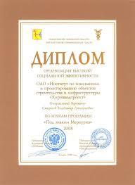 О компании КировВодПроект Диплом Организация высокой социальной эффективности 2008