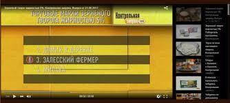 Творог калининградского производителя вылетел из конкурса  Скриншот сайта Первого канала