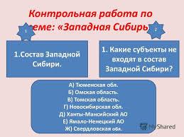 Презентация на тему Контрольная работа по теме Западная Сибирь  1 Контрольная работа