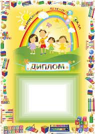 Грамоты и дипломы для детского сада Оформительские проекты  Скачать