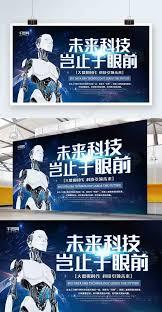 Blue Gorgeous Technology Background Future Technology Panel Design