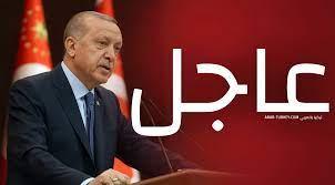 تصريحات عاجلة للرئيس أردوغان