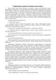 Косметика и гигиена реферат на сайте ru Косметика и гигиена реферат