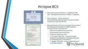 Презентация на тему Курсовая работа на тему Прибыль страховщика  3 История ВСК