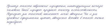 Шрифт для текста написанного от руки Веб дизайнерам Каталог  Можно написать имитацию письма объяснительной записки Можно красиво подписать конверт Можно поместить рукописный текст на дипломе сертификате