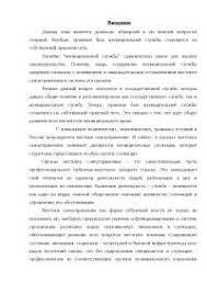 Муниципальная служба в Южно Сахалинске курсовая по теории  Муниципальная служба в Южно Сахалинске курсовая по теории государства и права скачать бесплатно принципы правовые