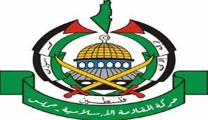 نتيجة بحث الصور عن حماس