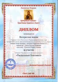 Награды Диплом за участие в фестивале Пасхальный благовест Калуга 2016 год