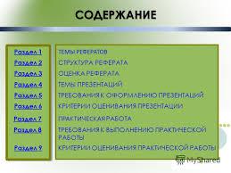 Презентация на тему Управление Алтайского края по образованию и  2 СОДЕРЖАНИЕ