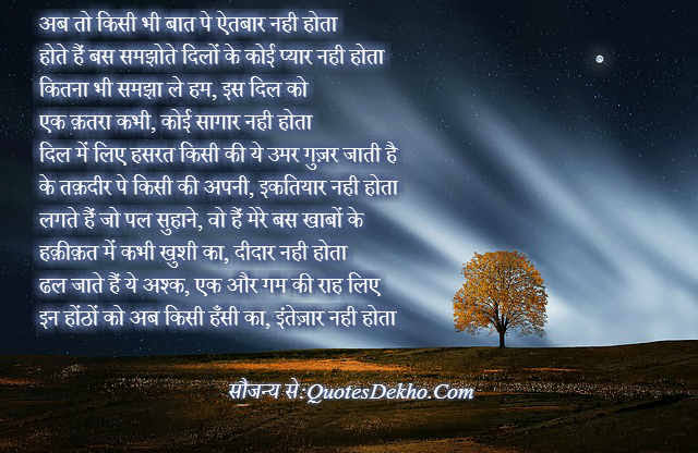best intezaar shayari in hindi