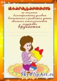 Диплом для родителей и благодарности для воспитателей   Диплом для родителей и благодарности для воспитателей 2