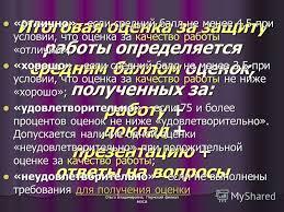 Презентация на тему КРИТЕРИИ ОЦЕНКИ КАЧЕСТВА ЗАЩИТЫ КУРСОВОЙ И  11 Ольга Владимировна