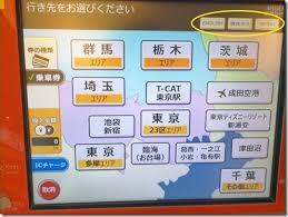 Sim Card Vending Machine Haneda Best A Limousine Bus Trip From Haneda To Shinjuku Haneda Airport User's