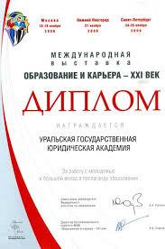 ural state law university Диплом участника выставки Образование и карьера xxi век г Москва 2006 г