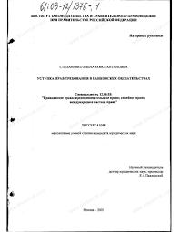 Диссертация на тему Уступка прав требования в банковских  Диссертация и автореферат на тему Уступка прав требования в банковских обязательствах