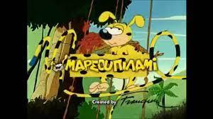 Marsupilami - Μαρσουπιλαμί (Greek Intro) - YouTube