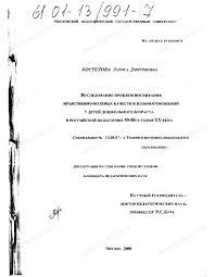 Курсовая Трудовое воспитание дошкольников Список специальной литературы по трудовому воспитанию дошкольников