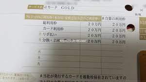 D カード ゴールド 利用 限度 額