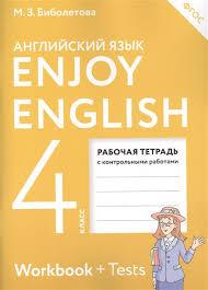 enjoy english Английский с удовольствием класс Рабочая  enjoy english Английский с удовольствием 4 класс Рабочая тетрадь с контрольными работами для