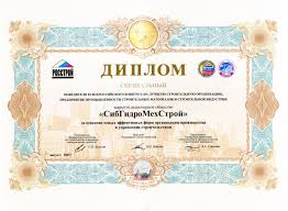 Документы Русский Сибгидромехстрой Диплом за освоение новых эффективных форм организации производства и управления строительством