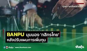 BANPU มุมมอง 'กสิกรไทย' หลังปรับแผนการเพิ่มทุน - Thunhoon