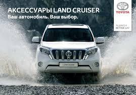 Land Cruiser lisavarustus kataloog RUS by Amserv Grupi - issuu
