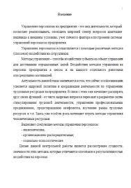 Методы управления персоналом Контрольные работы Банк рефератов  Методы управления персоналом 02 11 10