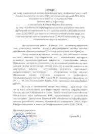 ИСПИ РАН Главная  Отзыв научного руководителя