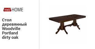 <b>Стол</b> деревянный <b>Woodville</b> Portland dirty oak. Купите в ...