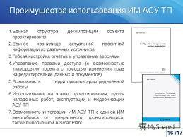 Презентация на тему Информационная модель АСУ ТП АЭС на базе  16 Преимущества использования