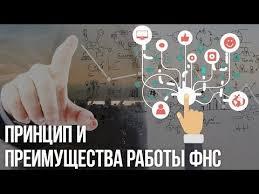 Зачем нужна глобальная контрольно аналитическая система ФНС РФ  ФНС России механизм работы налоговых органов