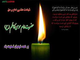 Image result for درباره شهادت امام موسی کاظم