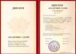 Стих поздравление с получением диплома о высшем образовании Все  лучшее стих поздравление с получением диплома о высшем образовании очень