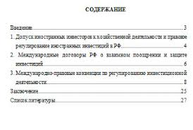 Правовое регулирование иностранных инвестиций в РФ Контрольная  контрольная работа по праву на заказ