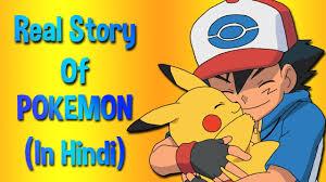 हिन्दी] Real Story Of Pokemon In Hindi | Pokemon की असली कहानी हिन्दी मे