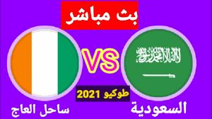 بث نتيجة مباراة السعودية و ساحل العاج ( كوتيفوار) في اوليمبياد طوكيو 2021 -  YouTube