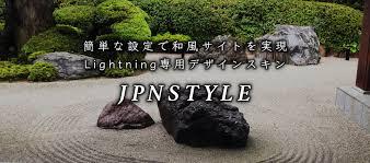 和テイストのlightning Jpnstyleデザインスキンをリリースしました