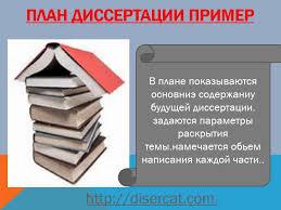 План диссертации пример  План диссертации пример