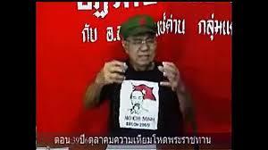 ความโหดเหี้ยมพระราชทาน 6 ตุลา 2519 สุรชัย แซ่ด่าน - video dailymotion