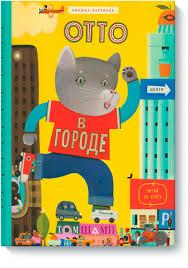 Купить книгу «<b>Отто в</b> городе» по цене 700 руб