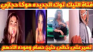 موكا حجازي فتاه تيك توك اسمها متداول بكثره مؤخرا تسير على خطى حنين حسام  وموده الادهم - YouTube